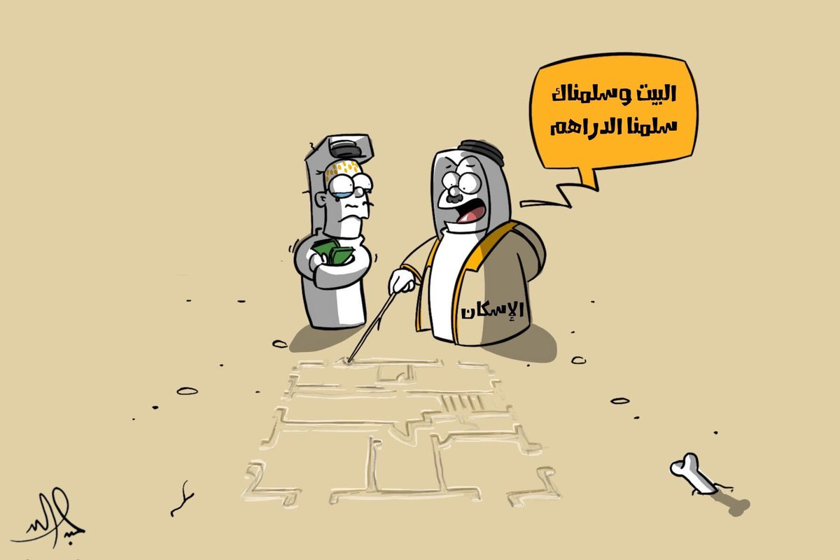 RT @Twytat: كاريكاتير | #وزارة_الإسكان . https://t.co/4bLORlF3Cx