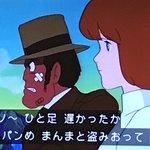 RT @hatsuuumi: 銭形警部史上、 文句なしの第1位名ゼリフにして、 日本アニメ史上に残る...
