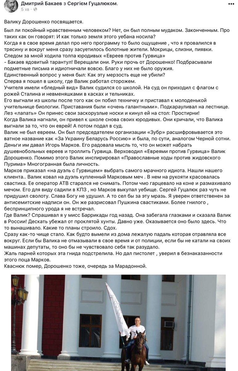 Опубліковане фото вбитого стрільця в Одесі - Цензор.НЕТ 6500