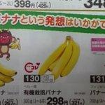 どんな発想だよ節分にバナナという発想はいかがでしょうかと聞いてくる広告