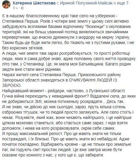 Группа рейдеров задержана во Львове, - СБУ - Цензор.НЕТ 9973