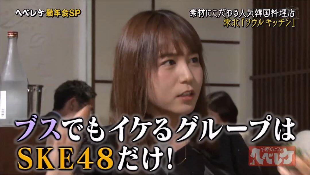 【出張会議】松村香織「SKE選抜はブスばかり」発言さらにAKB研究生を泣かせて退場させてしまう