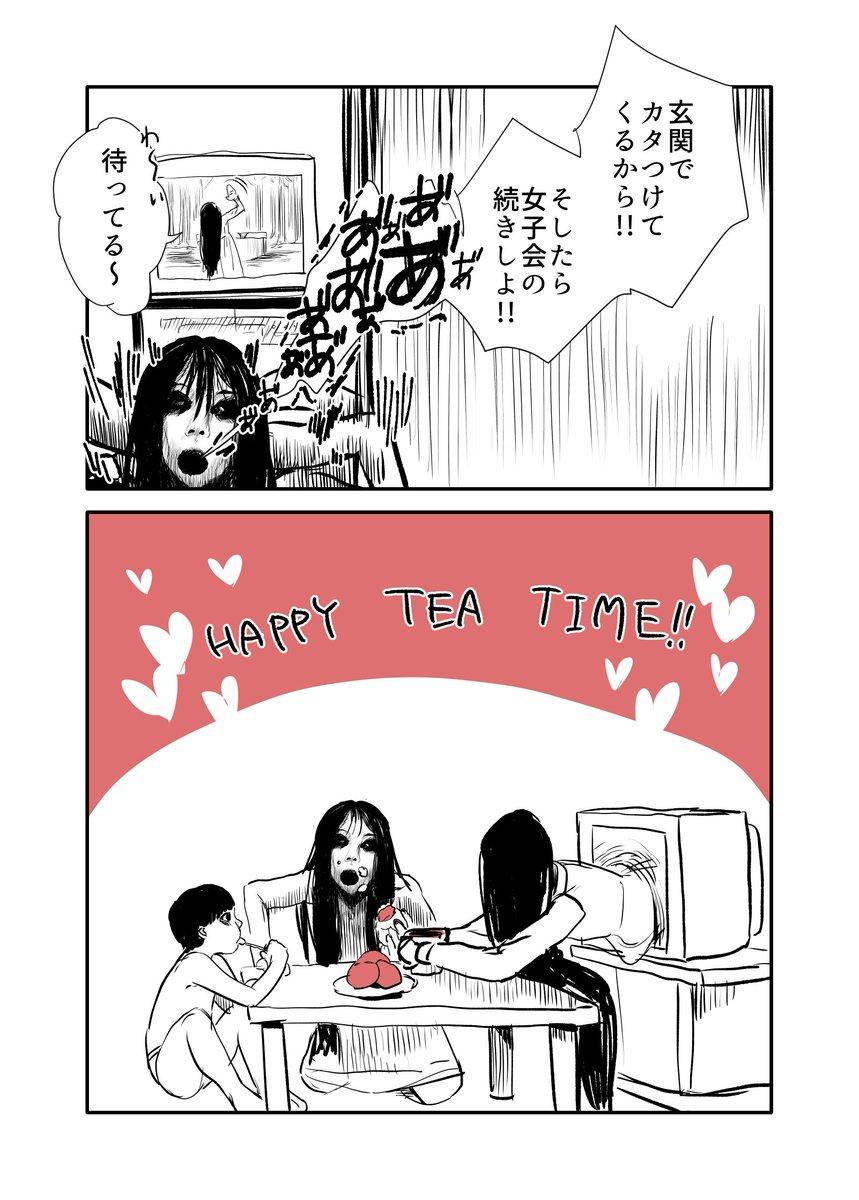 貞子と伽倻子が女子会してるギャグ漫画描きました。【微ホラー注意】 #貞子 #伽倻子