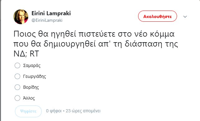 RT @pooralexander: Άντε να διασπαστεί η νδ να δούμε άσπρη μέρα  #ορσε #syriza_xeftiles #syriza_payroll https://t.co/KPNnR5oDMK