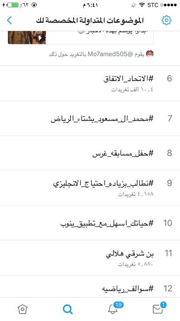كالعاده ياجمهور محمد الترند لعبتكم  #محم...