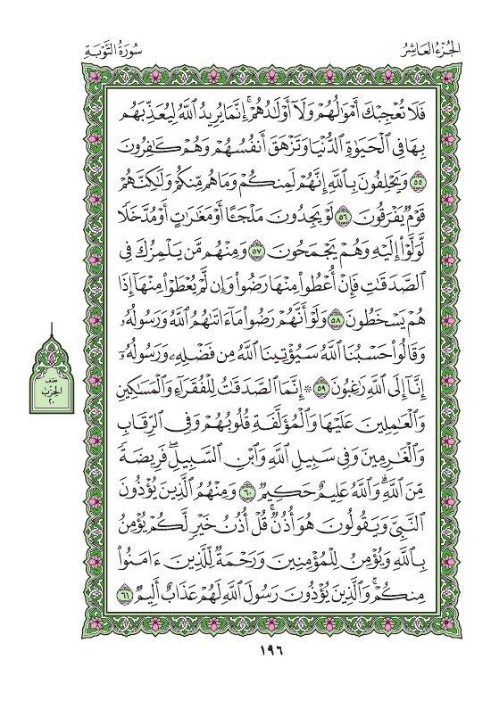 سورة التوبة     ص 196  إسمعها> ayah.im/196.P  ✨ اللهم إشفع لكل من ينشر هذه الصفحه ✨