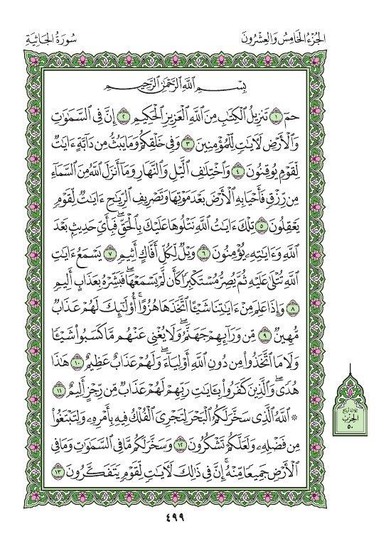 سورة الجاثية     ص 499  إسمعها> ayah.im/499.P  ✨ يارب الجنه الجنه لمن ينشر هذه الصفحه ✨