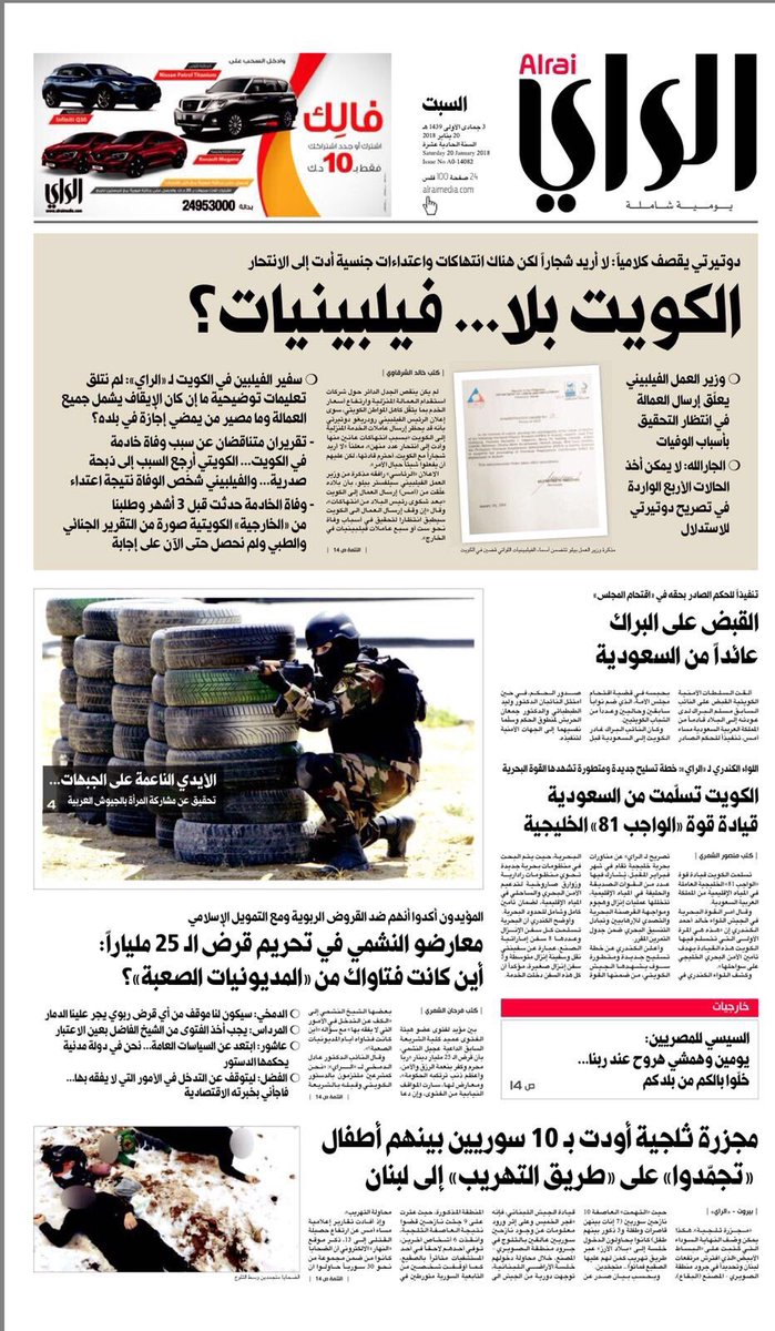 RT @Sabrnews: الصفحة الأولى من جريدة الراي لهذا اليوم #الراي #سبر #الكويت https://t.co/3MVwne8ch5