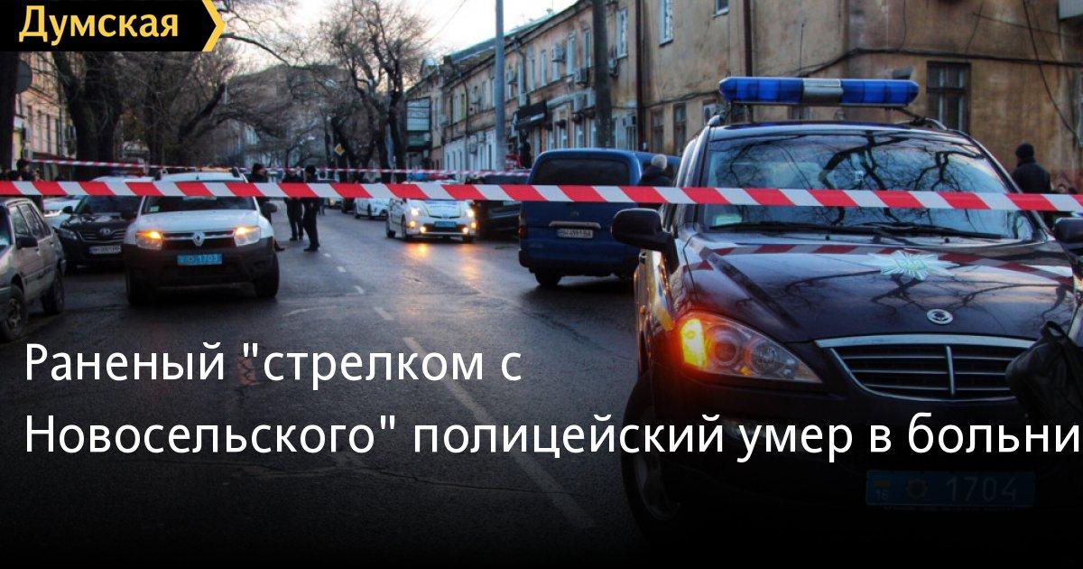 Опубліковане фото вбитого стрільця в Одесі - Цензор.НЕТ 2178