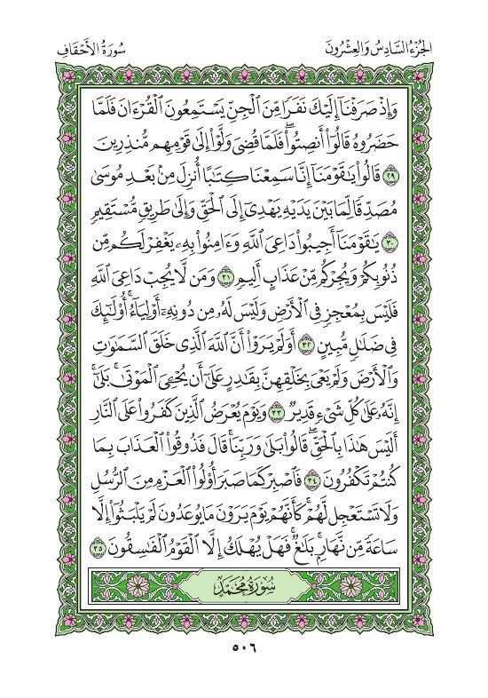 سورة الأحقاف     ص 506  إسمعها> ayah.im/506.P  ✨ إنشر كلام ربك ✨