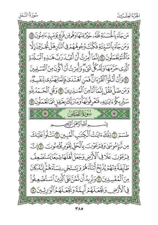 سورة النمل       سورة القصص     ص 385  إسمعها> ayah.im/385.P  ✨ اللهم إشفع لكل من ينشر هذه الصفحه ✨