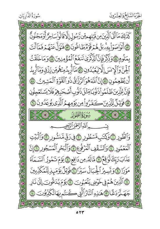 سورة الذاريات       سورة الطور     ص 523  إسمعها> ayah.im/523.P  ✨ يارب الجنه الجنه لمن ينشر هذه الصفحه ✨