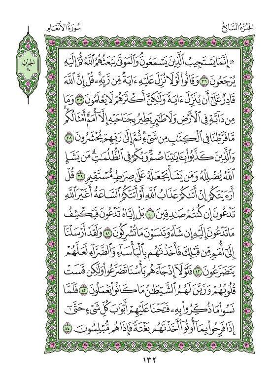 سورة الأنعام     ص 132  إسمعها> ayah.im/132.P  ✨ إنشر كلام ربك ✨