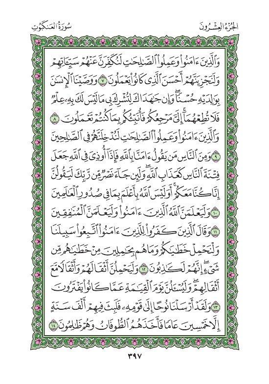 سورة العنكبوت     ص 397  إسمعها> ayah.im/397.P  ✨ يارب عافي بدن كل من ينشر كلامك ✨