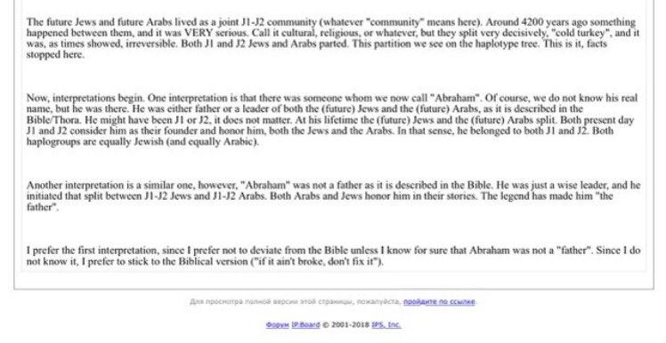 RT @folathkudina: @j2b_haplogroup دراسة لأحد العلماء الروس يذكر بأن j1 و j2 سلالات اليهود وهي سلالات العرب ايضا https://t.co/TI5SrG6AKm