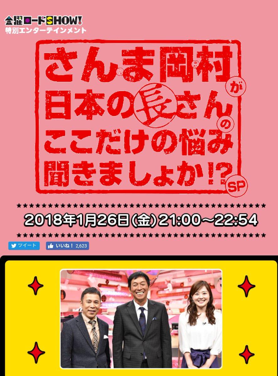 """ロコネ on Twitter: """"1/26(金)さ..."""