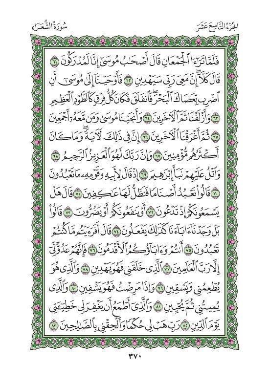 سورة الشعراء     ص 370  إسمعها> ayah.im/370.P  ✨ يارب من ينشر صفحتك فإرزقه ✨