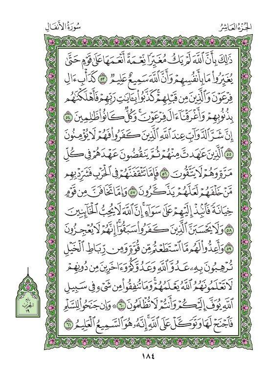 سورة الأنفال     ص 184  إسمعها> ayah.im/184.P  ✨ إنشر كلام ربك ✨