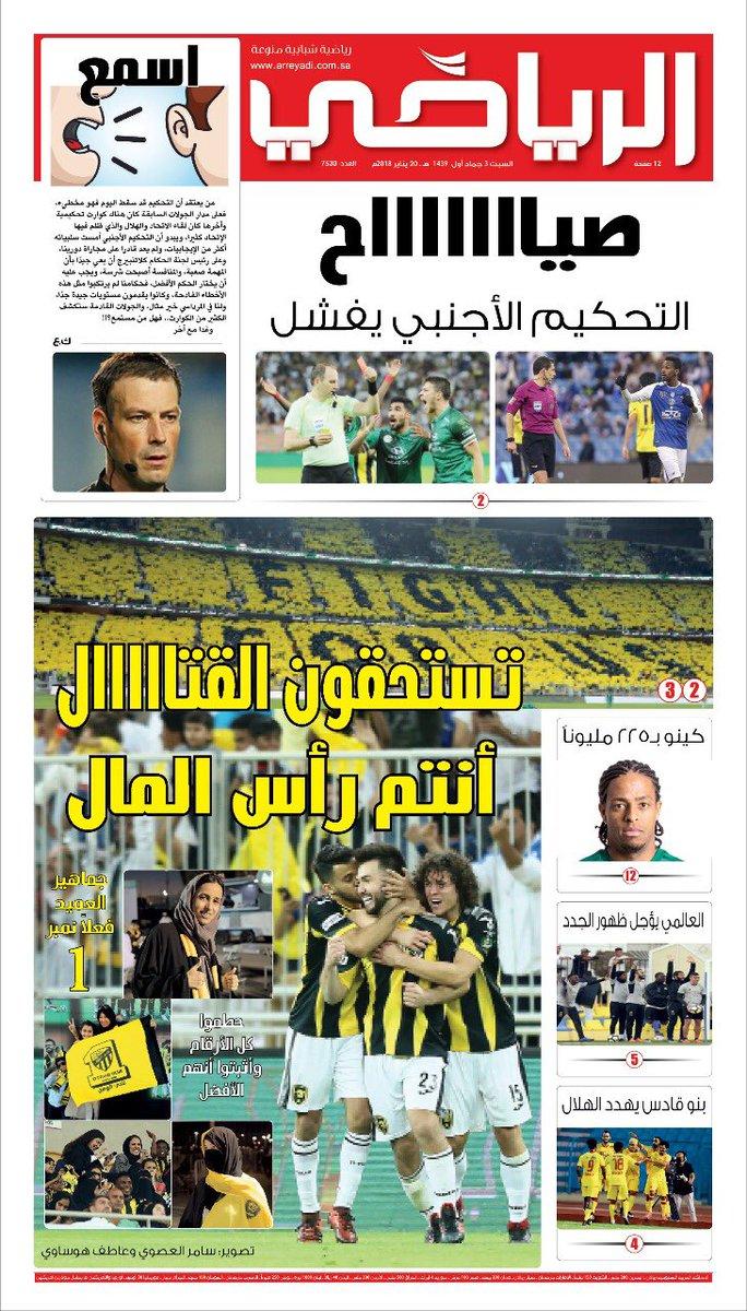 RT @ArreyadiOnline: غلاف #صحيفة_الرياضي عدد السبت https://t.co/ivFpcS2jO5