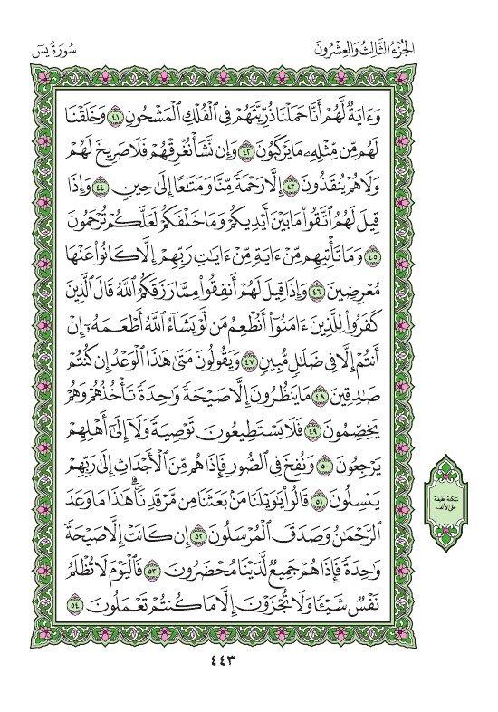 سورة يس     ص 443  إسمعها> ayah.im/443.P  ✨ اللهم إشفع لكل من ينشر هذه الصفحه ✨