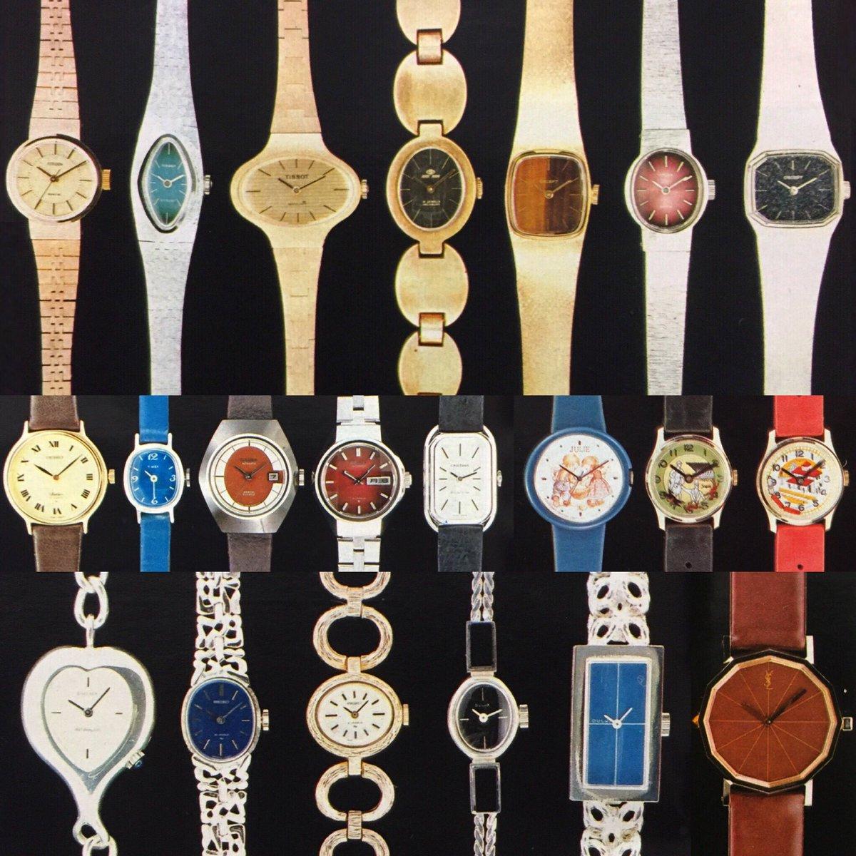 1976年 女性向け 腕時計いろいろ