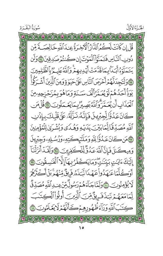 سورة البقرة     ص 15  إسمعها> ayah.im/15.P  ✨ اللهم إشفع لكل من ينشر هذه الصفحه ✨