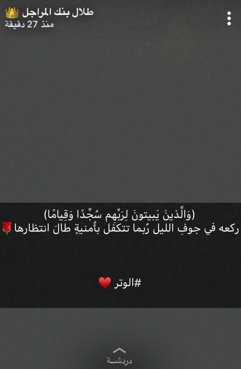🖤 #الوتر  | #سنابات_طلال_الوادعي https:/...