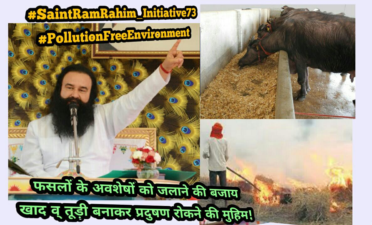 Burning of agricultural biomass residue has been identified as a major health hazard. In addition to causing exposure to extremely high levels of particulate,it is also a major regional source of pollution. #SaintRamRahim_Initiative73 #PollutionFreeEnvironment <br>http://pic.twitter.com/MVxpILC0LP