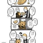 カメントツ先生作!ほんわか漫画「こぐまのケーキ屋さん」可愛すぎて応援したくなるw