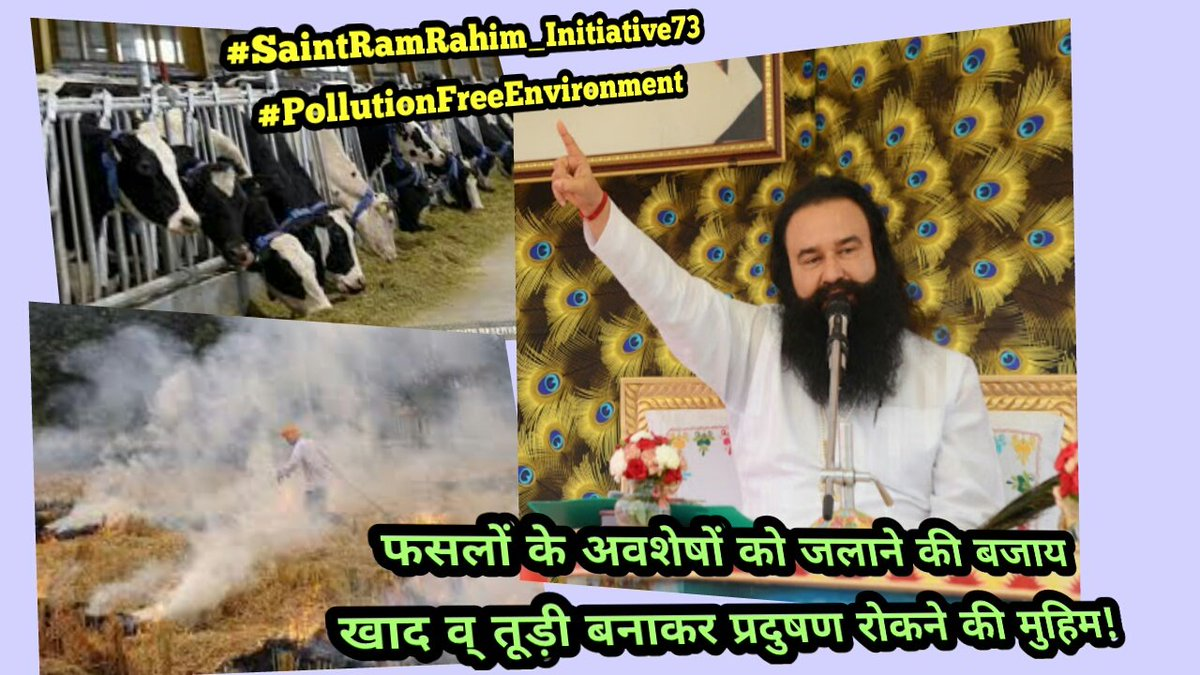 #SaintRamRahim_Initiative73 With the guidance of Saint Dr.@Gurmeetramrahim Ji ,thousands of ppl have taken a pledge to not to burn the agricultural waste in fields. To make #PollutionFreeEnvironment ,it&#39;s a appreciable step taken by the volunteers of @derasachasauda<br>http://pic.twitter.com/TIS02nmtul