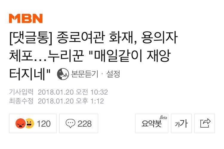RT @TongS2Tong: #기레기_박제 MBN 이승휘 기자  1->2로 제목 수정 현재 기사 삭제됨 https://t.co/cyflGCCake