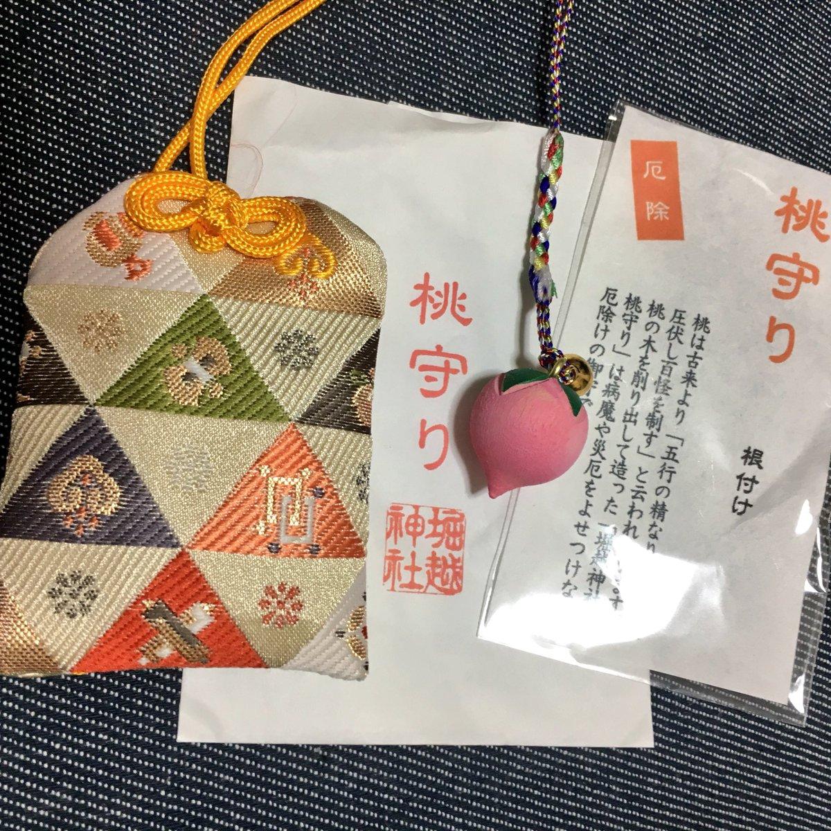 お守り 堀越 神社