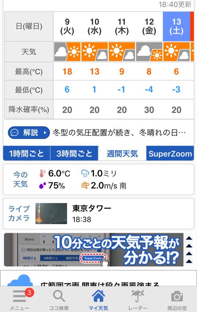天気 予報 明日 東京