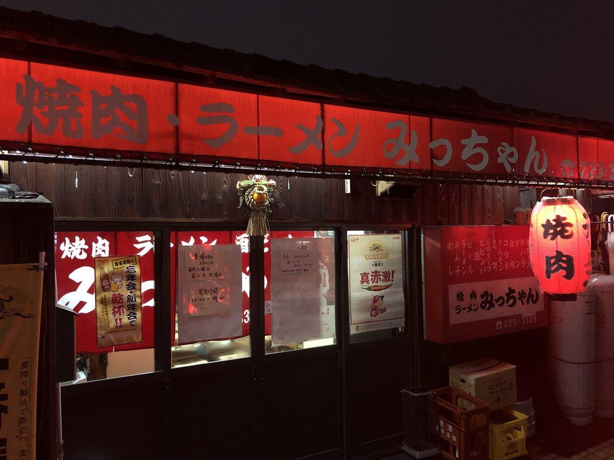 焼肉 みっちゃん 広島