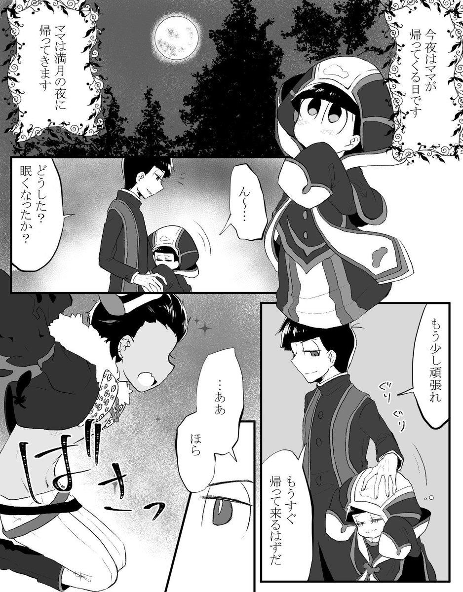 キラーちゃんのお話(カラ十)