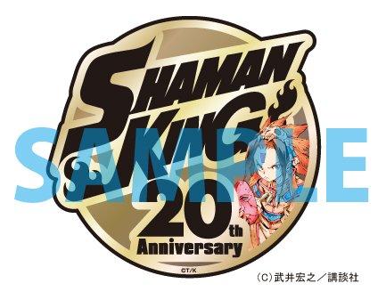 1月17日発売の少年マガジンエッジ2月号をアニメイトでお買い上げいただくと『シャーマンキング』20thステッカーをプレゼントいたします。※数量限定、なくなり次第終了となります。 #skg20th