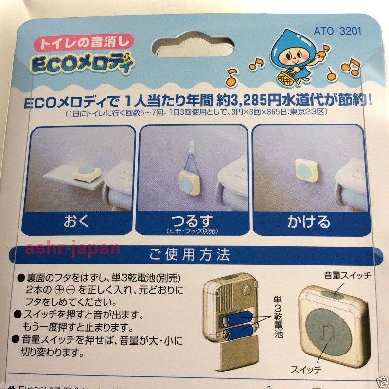 Eco Melody ATO-3201 Toilet Sound Blocker
