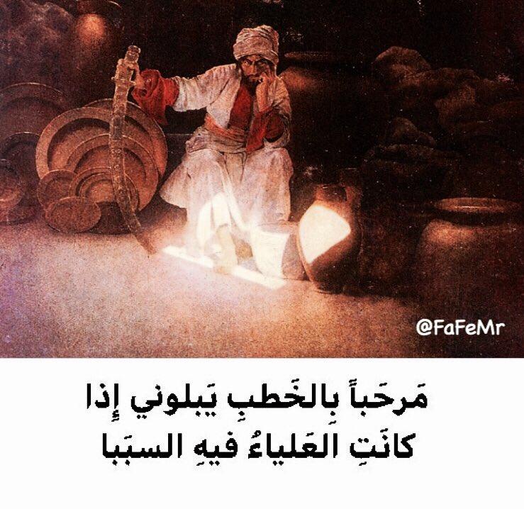 RT @FaFeMr: #نمير_البيان قال حافظ إبراهيم متجلّداً : مَرحَباً بِالخَطبِ يَبلوني إِذا كانَتِ العَلياءُ فيهِ السَبَبا https://t.co/3PRDNP3o42