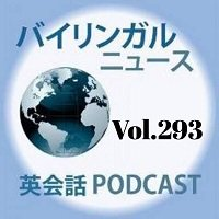 英会話初心者にピッタリなバイリンガルニュースVol.293 マイケルが英語、マミが日本語で気になる話題・ニュースを語りまくる今回は特別編!
