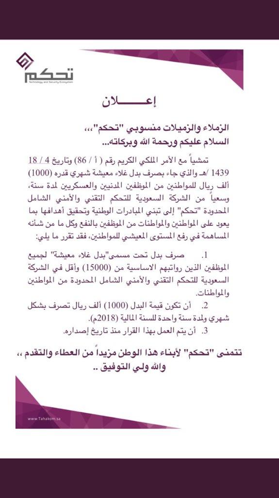 شركه_تحكم_لاتتفاعل hashtag on Twitter