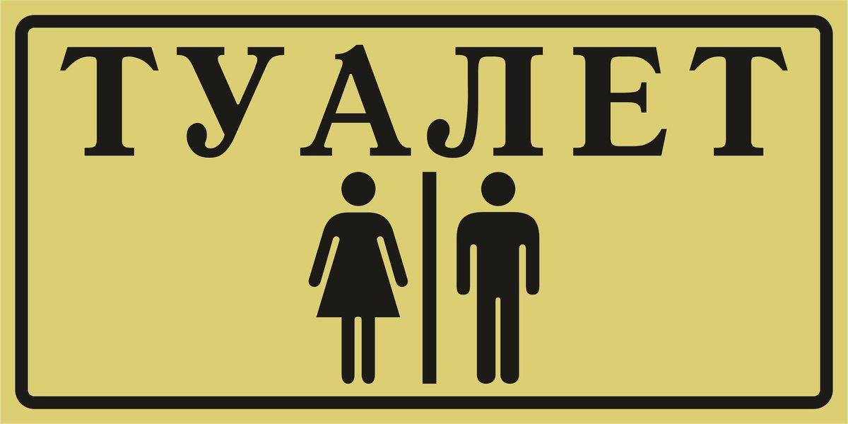 Картинка с надписью туалет для детей