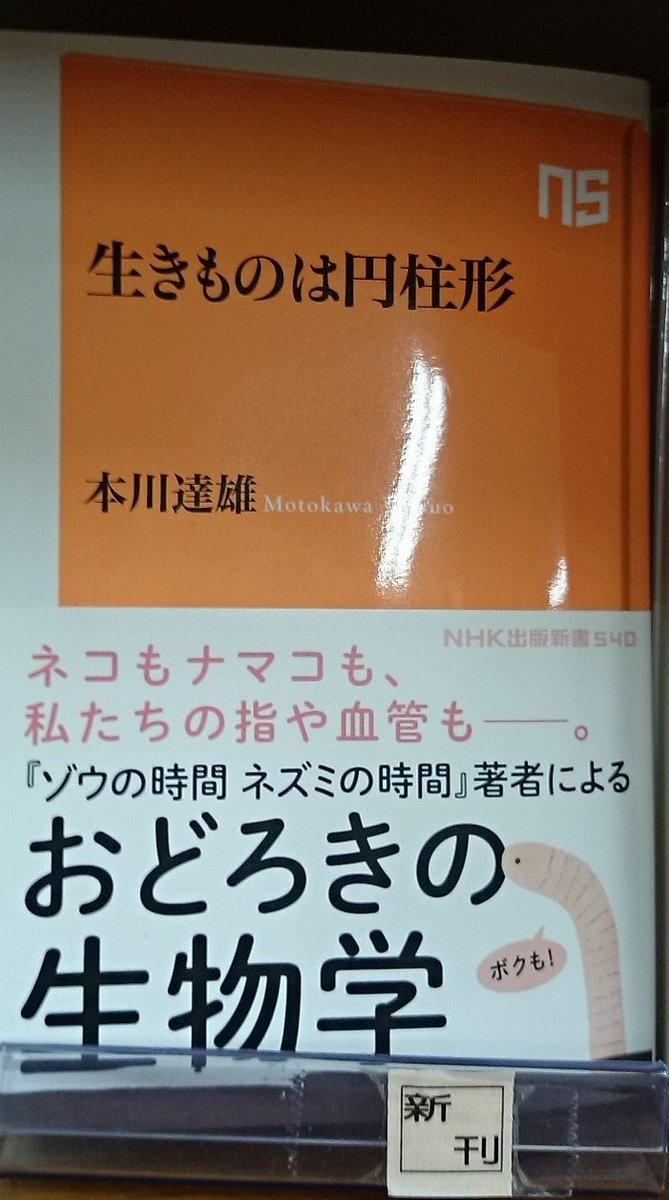 ジュンク堂書店 滋賀草津店 on T...