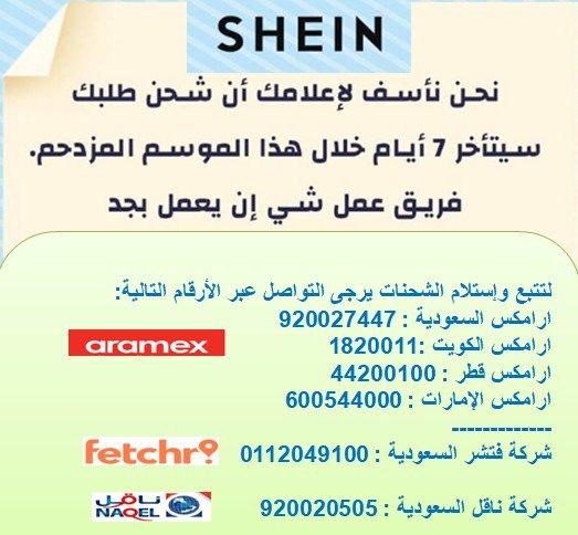 شي إن Shein On Twitter يرجى الإتصال بشركة فتشر عبر 0112049100 وفي المرة القادمة قبل التأكيد يمكنك إختيار الشركة المرغوبة
