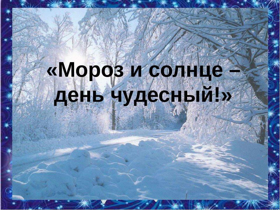 меня мороз и солнце день чудесный картинка с надписью повторюсь одной