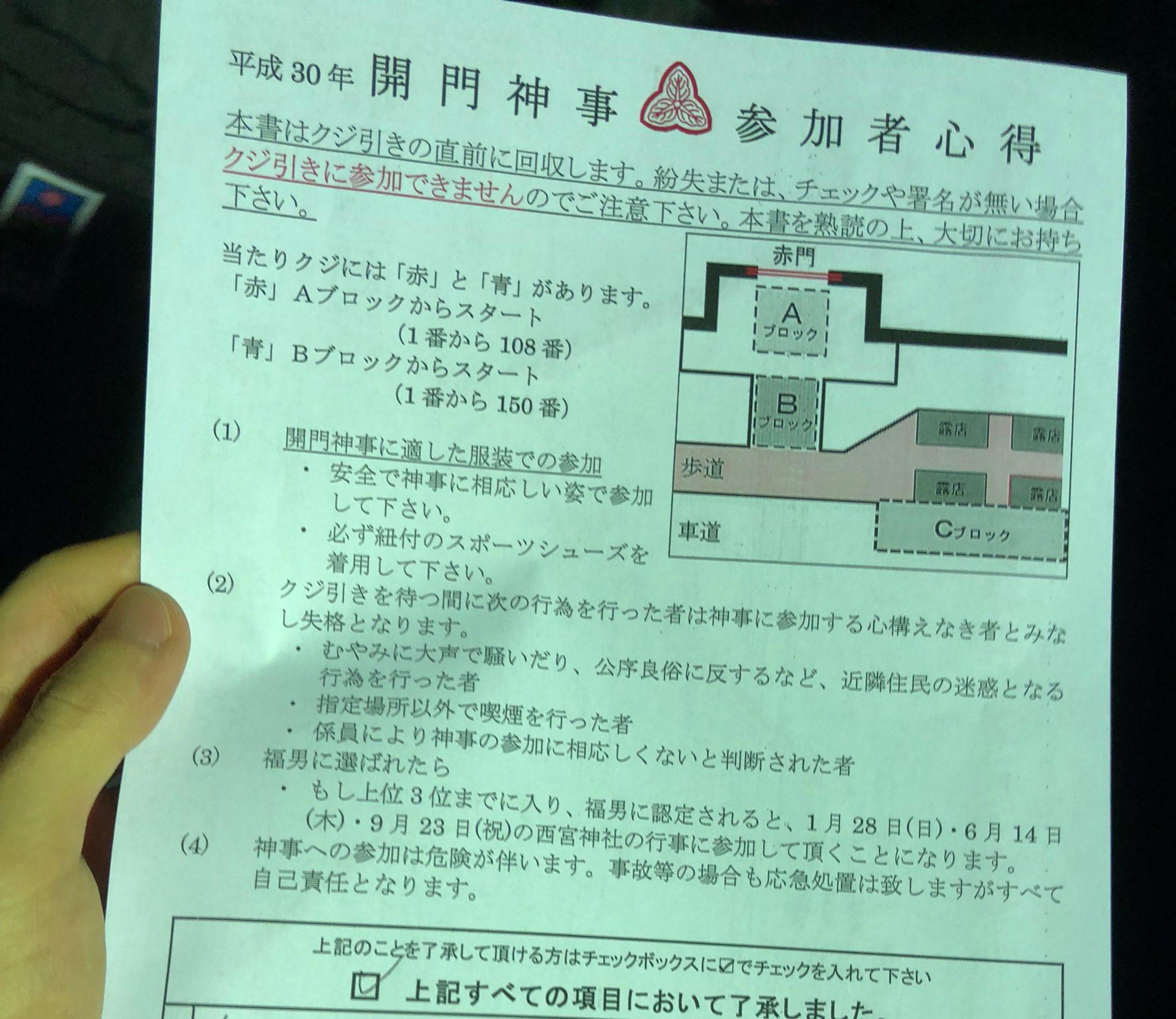画像,ただただ寒いそろそろ抽選かなー#福男 #西宮神社 https://t.co/DYHjYm82om。