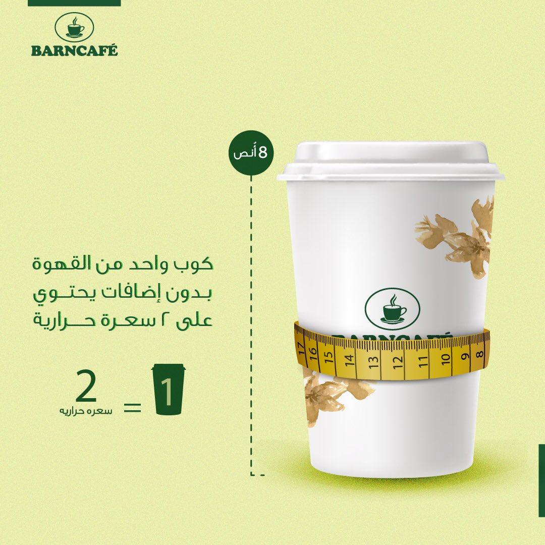 Barn S بارنز בטוויטר القهوه مناسبة لنظامك الصحي الغذائي قهوه صحتك رشاقة بارن كافيه Mybarncafe