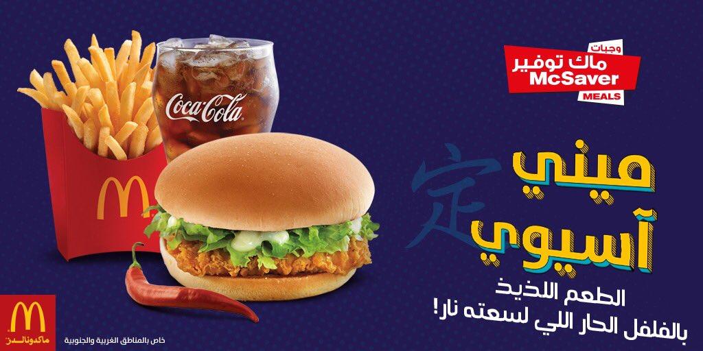 ماكدونالدز السعودية الوسطى والشرقية والشمالية Pa Twitter وجبات منيو ماك توفير ولا أطعم ماكدونالدز أنا أحبه