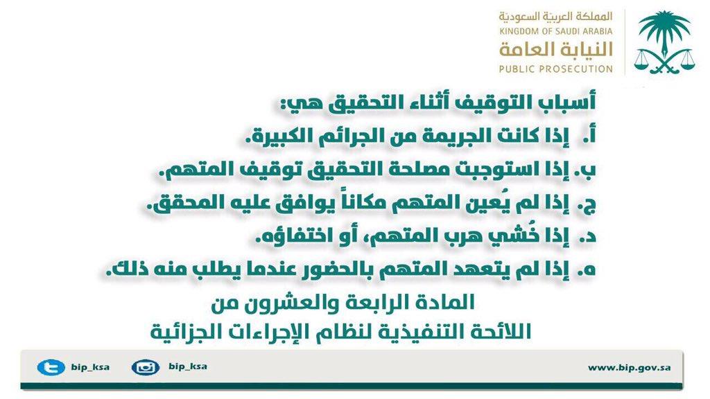 نظام الاجراءات الجزائية السعودي