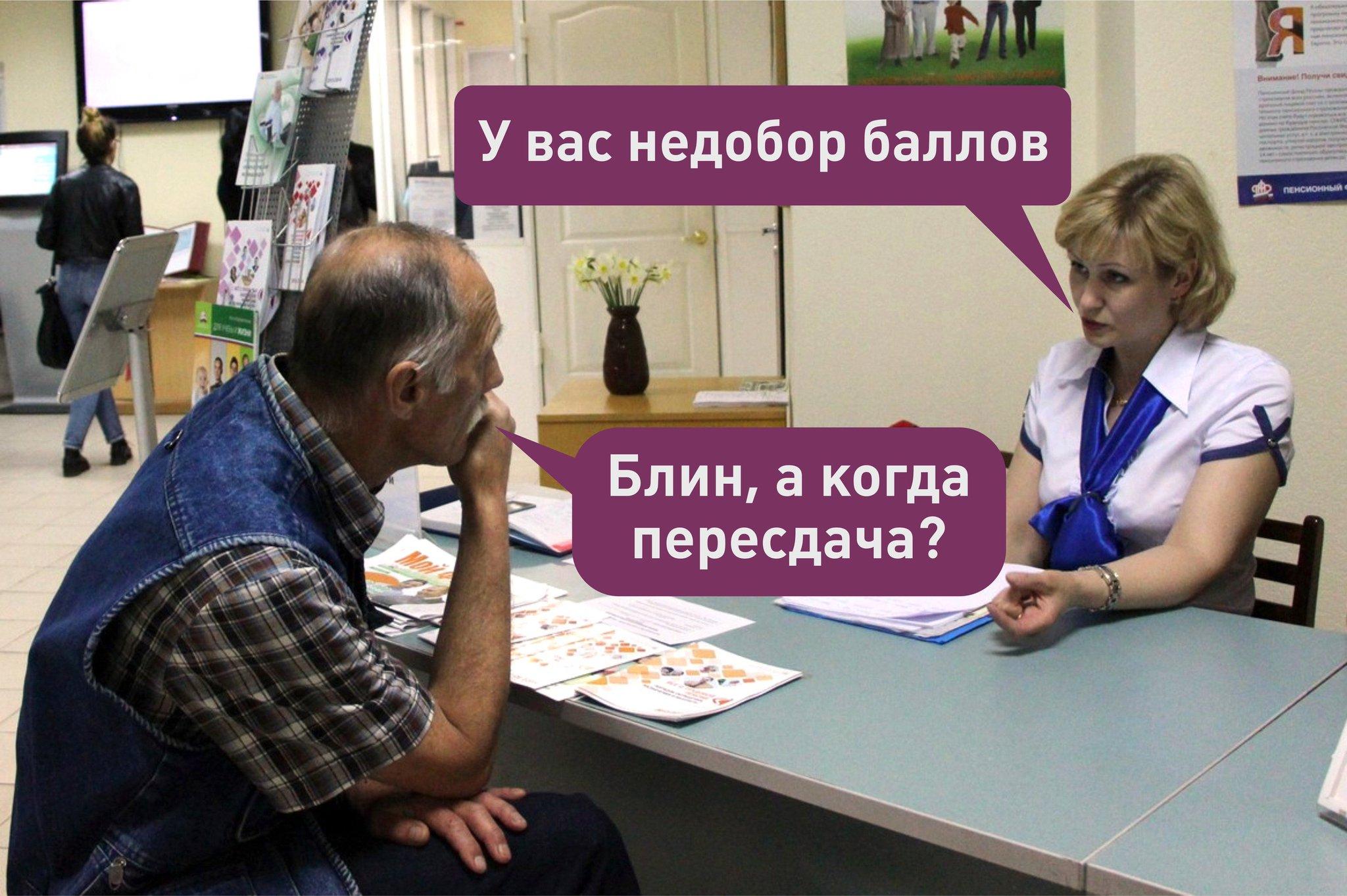 Картинка пенсионный фонд е баллы