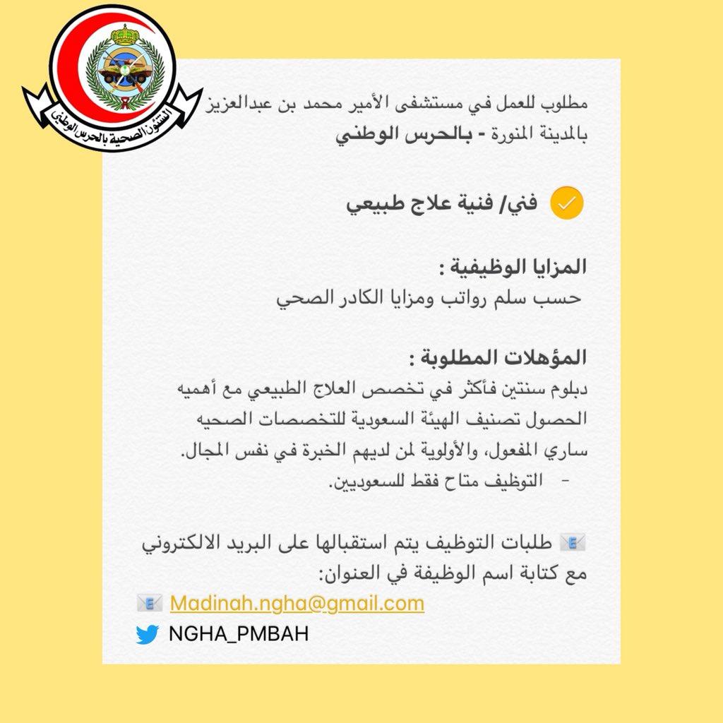 وظائف شاغرة بمستشفى الأمير محمد بن عبدالعزيز بمسمى فني/فنية علاج طبيعي في المدينة المنورة
